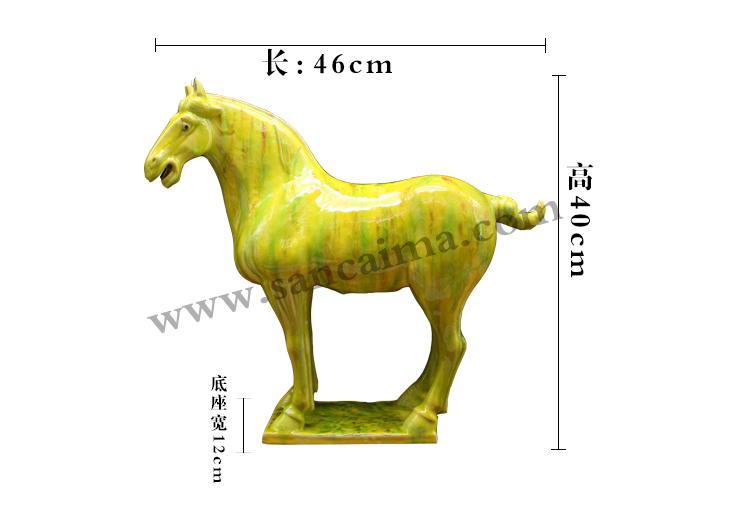 黄釉翠绿黄唐三彩马